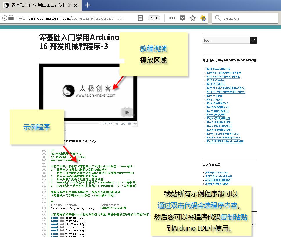 太极创客网站教程示例程序位置