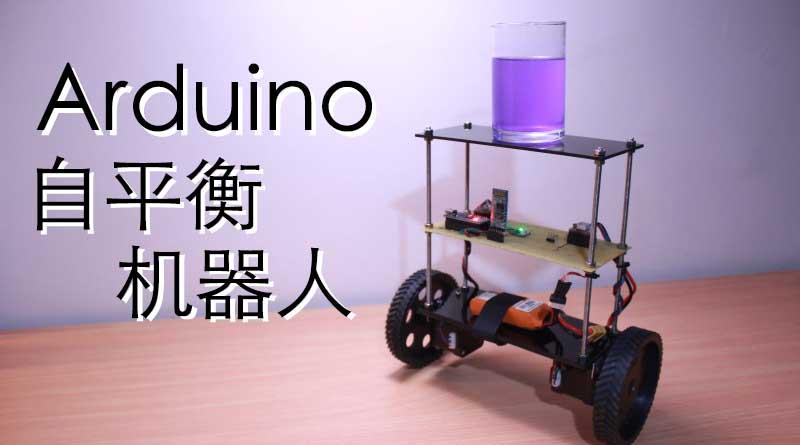 Arduino自平衡机器人/智能手机无线蓝牙控制