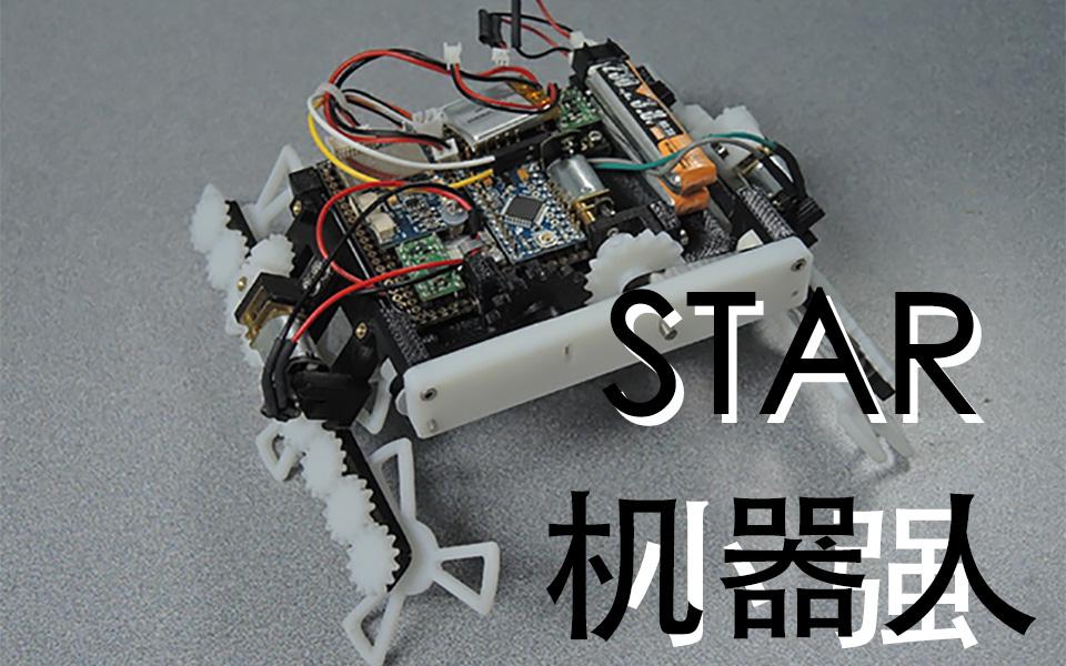 STAR – 来自UC伯克利的机器小强