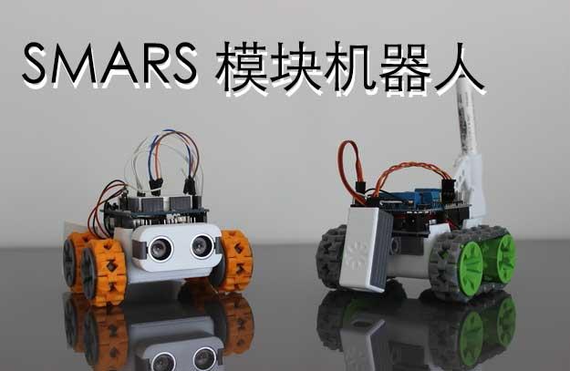 SMARS-基于Arduino Uno的开源模块化机器人