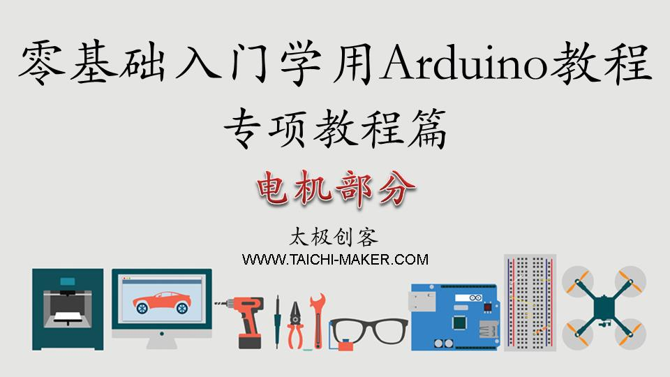 太极创客即将发布最新教程《零基础入门学用Arduino教程 – 专项教程篇(电机部分)》