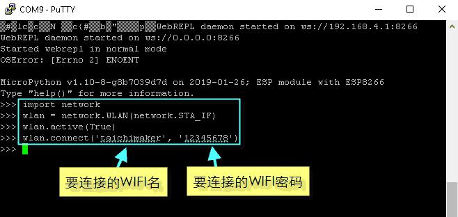 ESP8266-NodeMCU连接WIFI-1