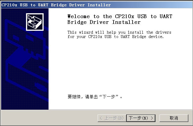 打开ESP8266-NodeMCU开发板驱动程序
