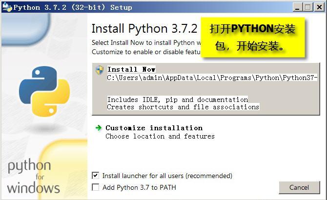 安装python-1