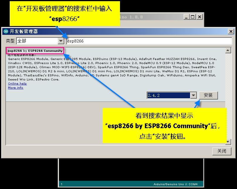 """在""""开发板管理器""""的搜索栏中输入""""esp8266"""""""