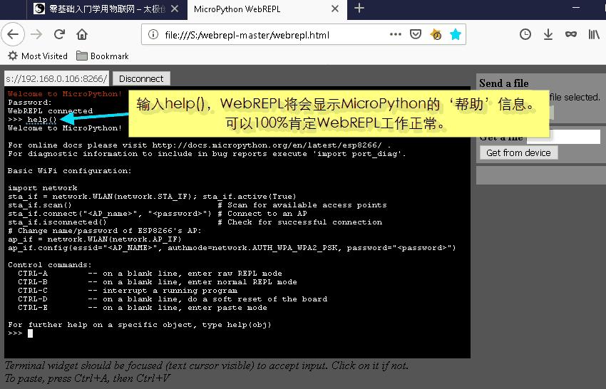 ESP8266-NodeMCU开发板无线终端模式设置WebREPL-6