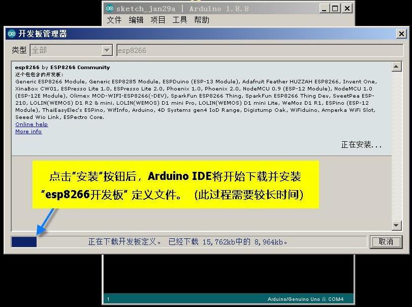 """开始安装""""esp8266开发板""""定义文件"""