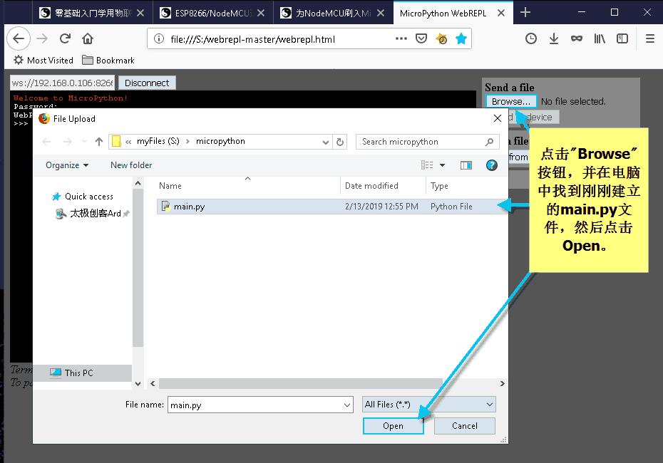 使用MicroPython的WebREPL向NodeMCU传送文件-1