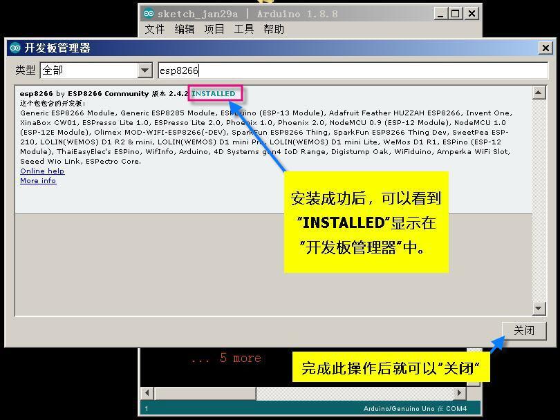 """成功安装""""esp8266开发板""""定义文件"""