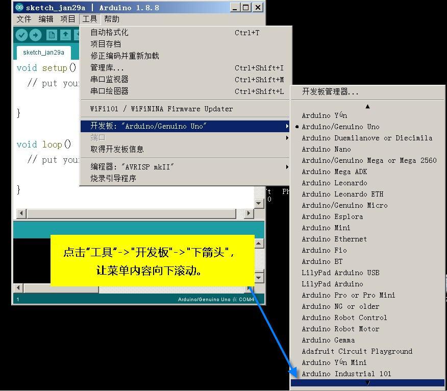 """在Arduino IDE的开发板菜单中找到""""esp8266开发板"""""""