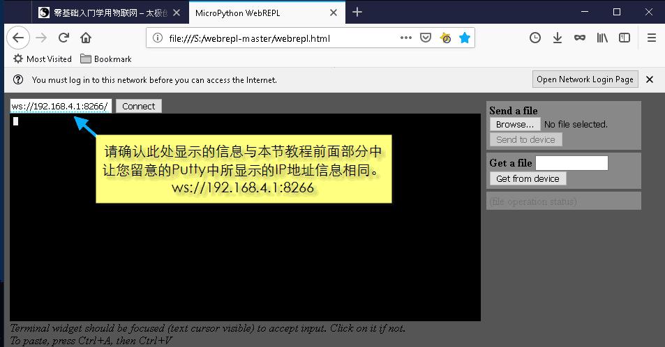 为NodeMCU设置MicroPython WebREPL-12