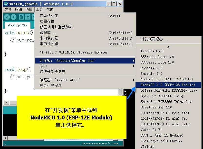 """在Arduino IDE的开发板菜单中选中""""esp8266开发板"""""""