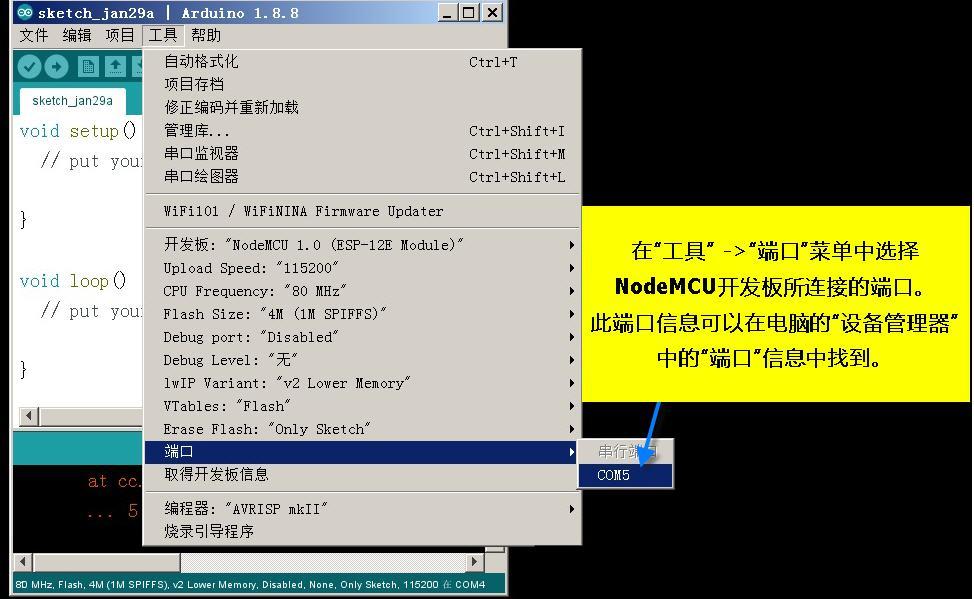 设置Arduino IDE的NodeMCU开发板端口