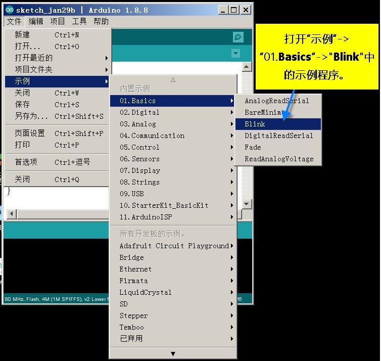 打开Blink示例程序