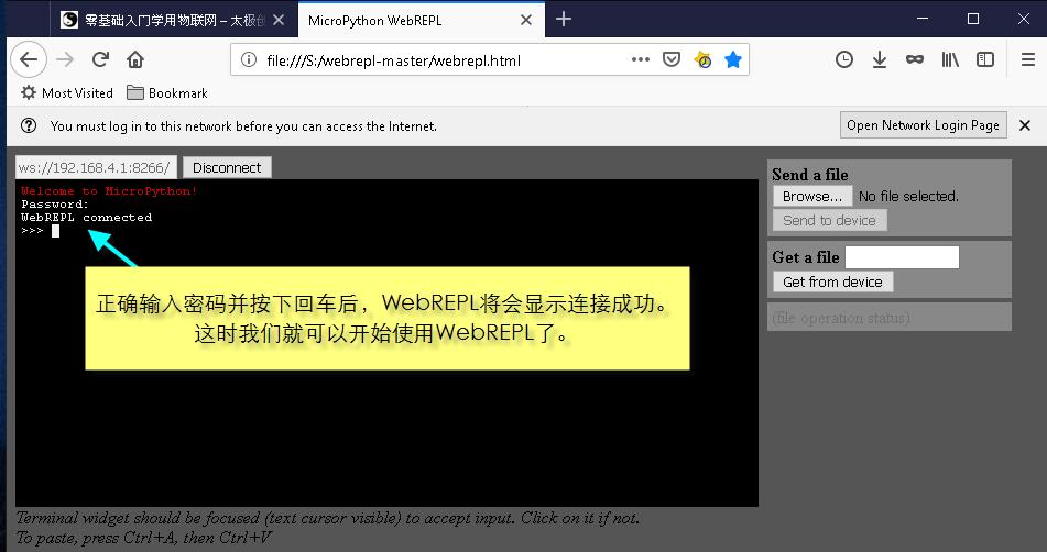 为NodeMCU设置MicroPython WebREPL-15