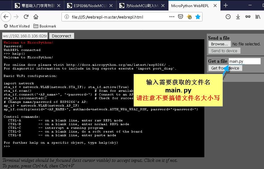 使用MicroPython的WebREPL从NodeMCU获取文件-1