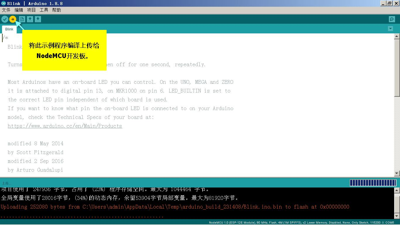将Blink示例程序编译上传给NodeMCU