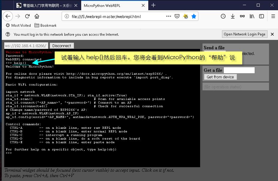 为NodeMCU设置MicroPython WebREPL-16