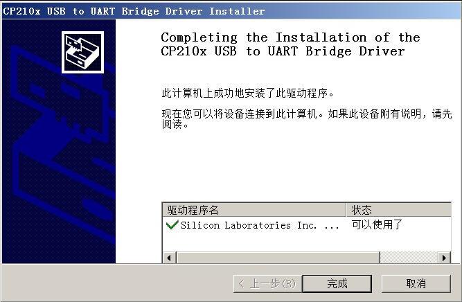 成功安装ESP8266-NodeMCU开发板驱动程序