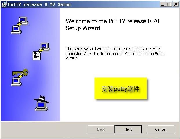 安装Putty软件-2