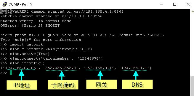 ESP8266-NodeMCU连接WIFI-3