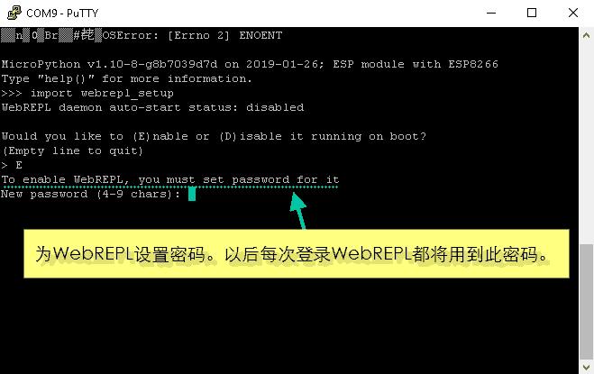 为NodeMCU设置MicroPython WebREPL-4