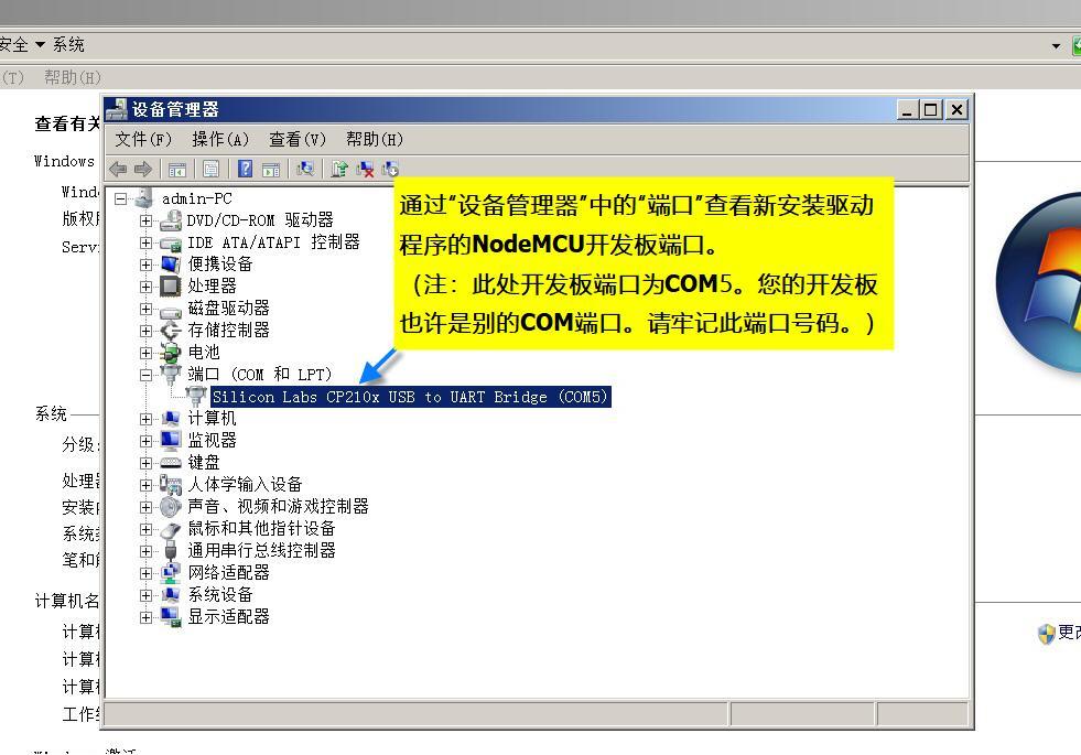 查看NodeMCU开发板的端口