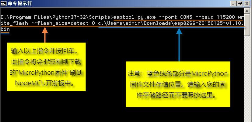 为NodeMCU刷入MicroPython固件-4