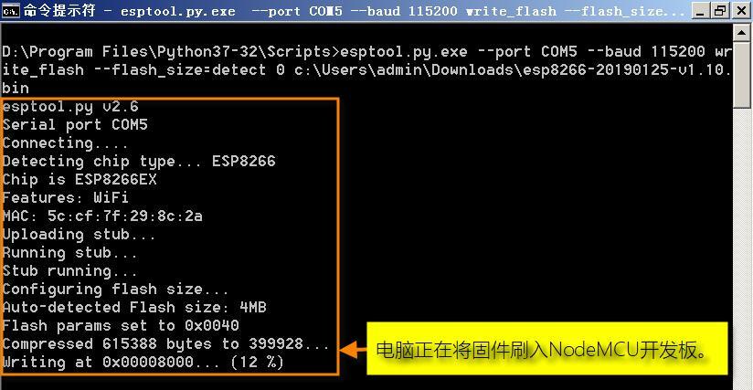 为NodeMCU刷入MicroPython固件-5