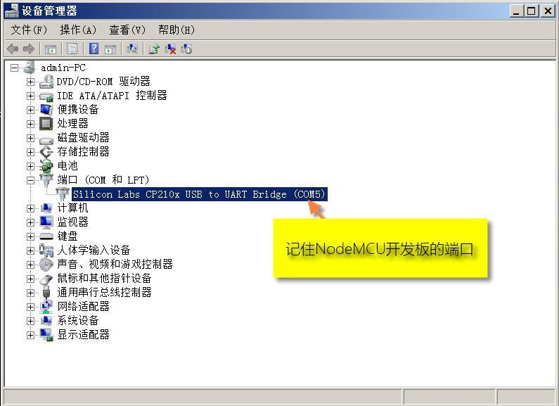 为NodeMCU刷入MicroPython固件-2