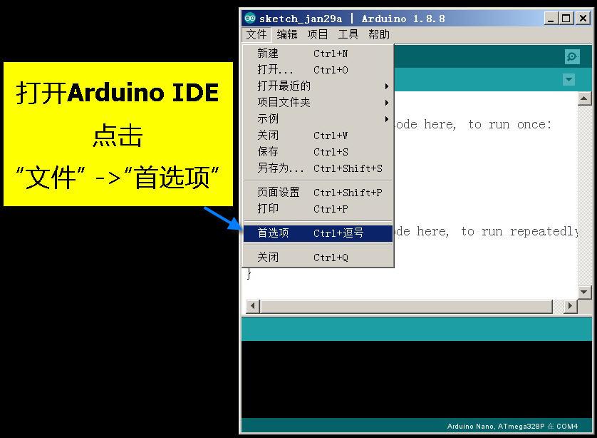 打开Arduino IDE首选项