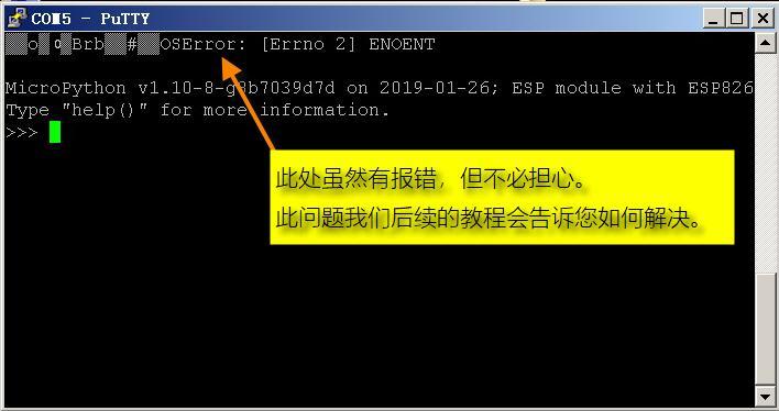用Putty在NodeMCU开发板上运行MicroPython语句-4