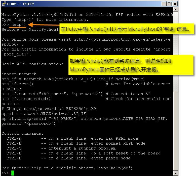 用Putty在NodeMCU开发板上运行MicroPython语句-5