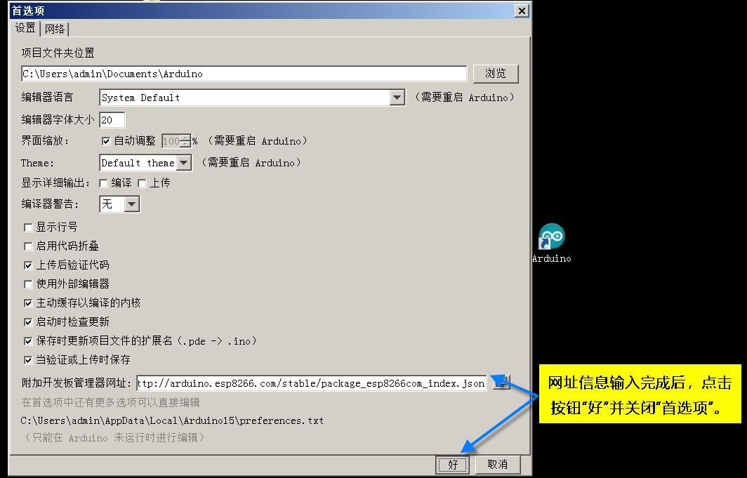 输入NodeMCU开发板管理文件网址