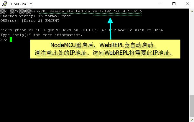 为NodeMCU设置MicroPython WebREPL-8