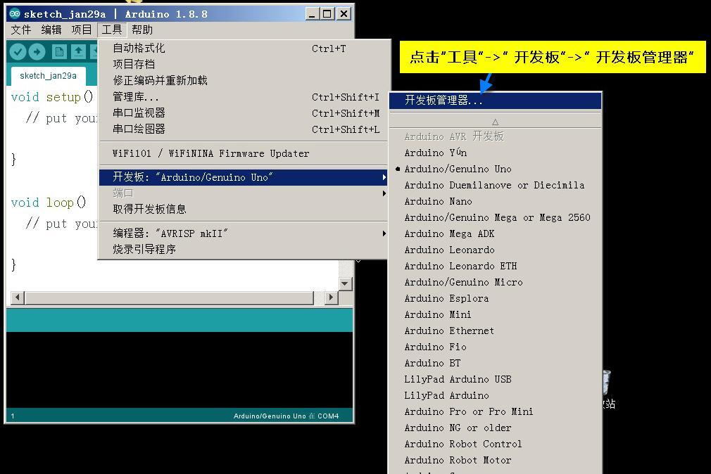 """打开Arduino IDE的""""开发板管理器"""""""
