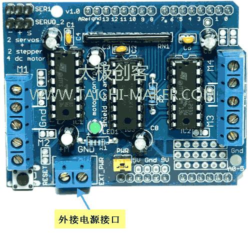 Arduino-AFMotor电机扩展板外接电源接口