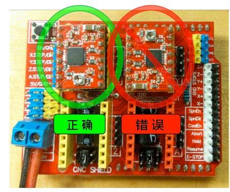 Arduino-CNC-安装A4988模块正确方法