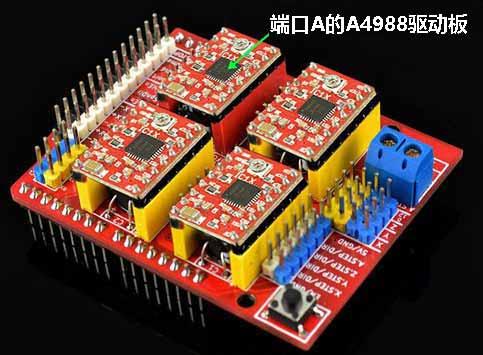 Arduino-CNC-扩展板端口A的A4988驱动板