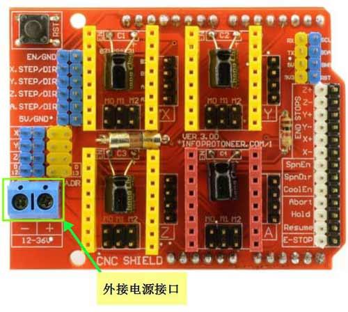 Arduino-CNC-扩展板外接电源接口