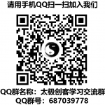 太极创客学习交流QQ群二维码