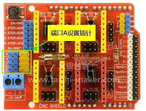 Arduino-CNC-扩展板端口A设置插针