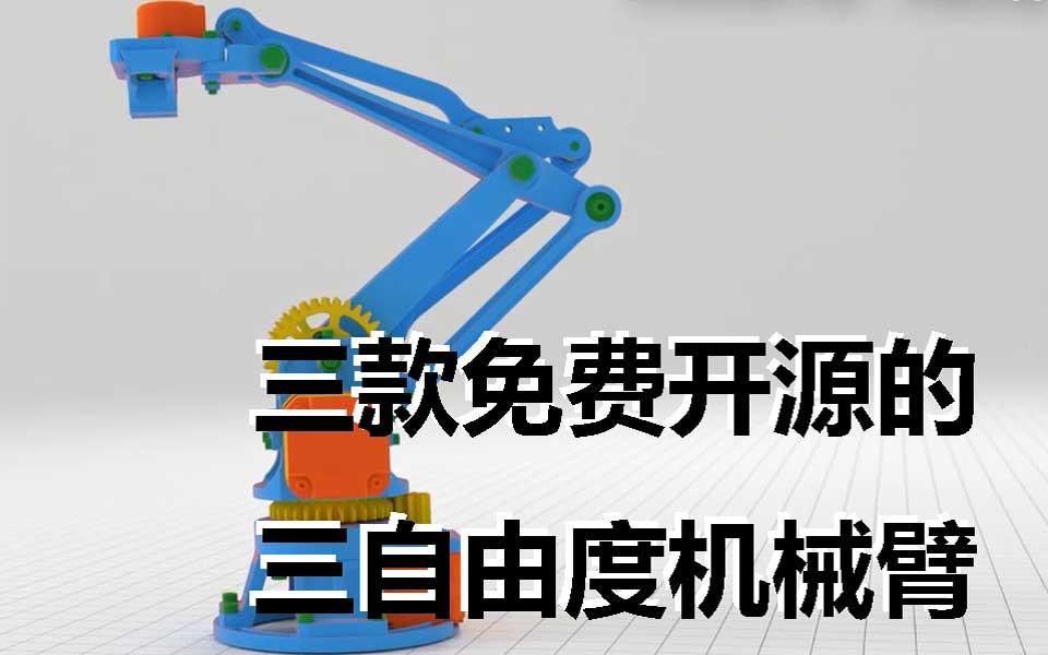 三款免费开源的三自由度机械臂