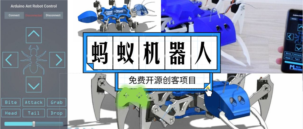 Arduino控制6足机器人