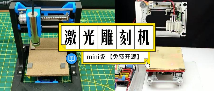 两款免费开源光驱制作的mini激光雕刻机 | GRBL上位机软件推荐