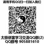 太极创客学习交流QQ群(2)