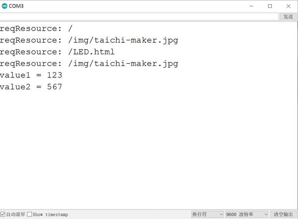 用于演示如何通过ESP8266开发板建立的多个网页文本框获取用户输入的信息-3