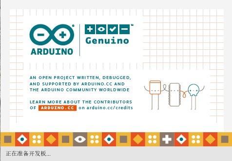 Arduino IDE 启动