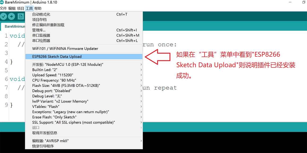 ESP8266 data upload 菜单项