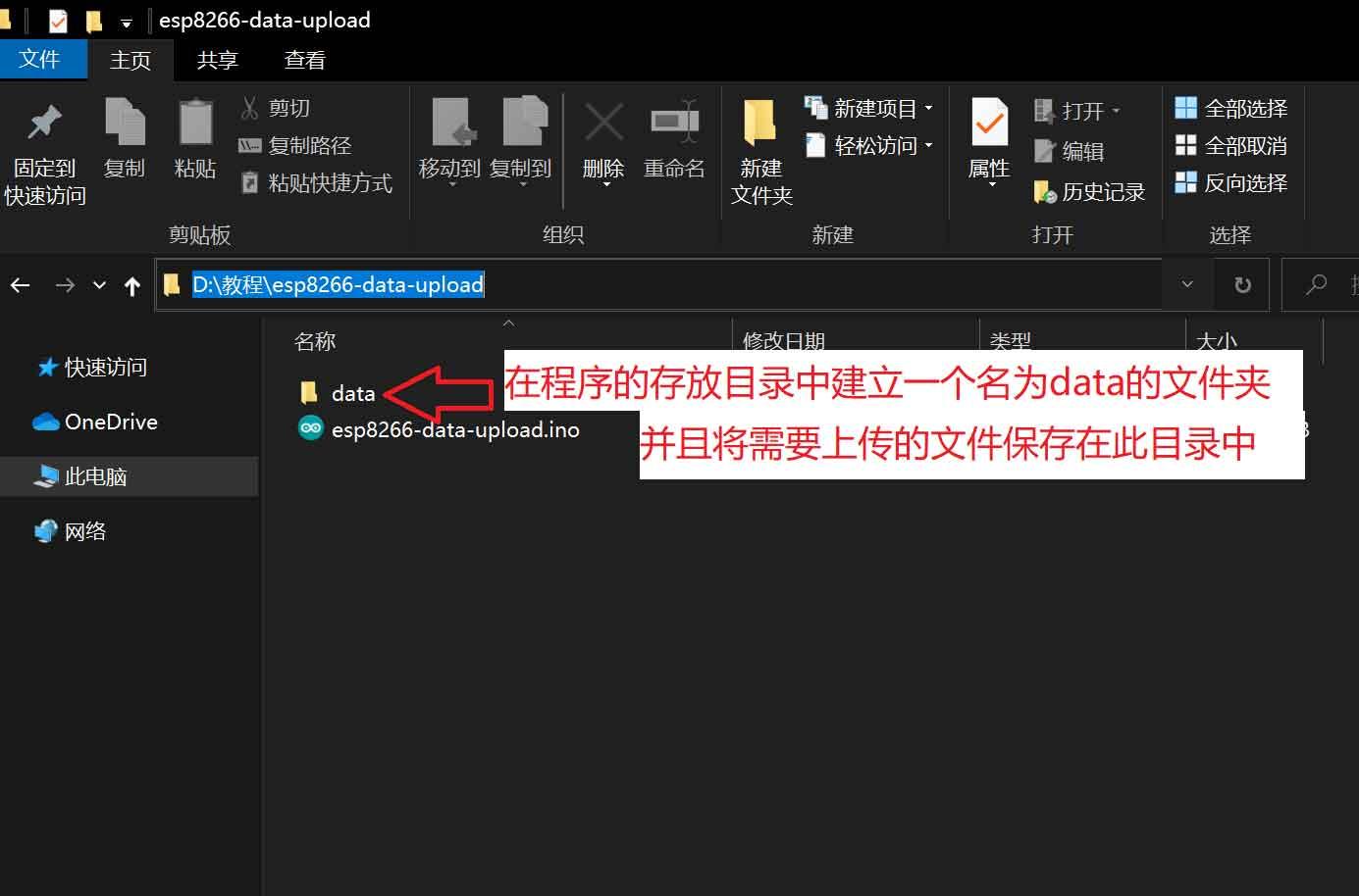 将需要上传到esp8266闪存文件系统的文件保存在data目录中
